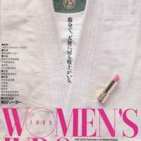 Fukuoka International Women's Judo Championship 1995